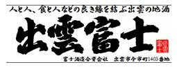 [バナー]富士酒造合資会社~清酒 出雲富士~