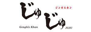 ジンギスカンじゅじゅ~Genghis Khan JUJU~