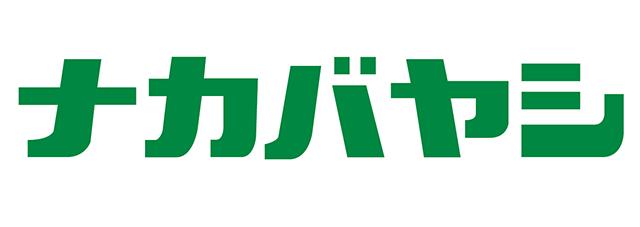 ナカバヤシ