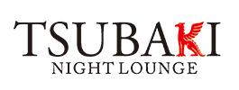 [バナー]Night Lounge TSUBAKI