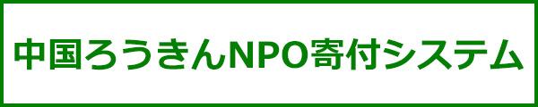 [バナー]中央ろうきんNPO寄付システム