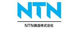 [バナー]NTN鋳造株式会社