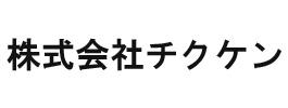 [バナー]株式会社チクケン