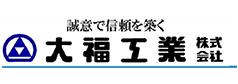 大福工業株式会社~誠意で信頼を築く~