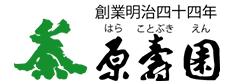 株式会社原壽園