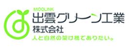 [バナー]MIDOLINK 出雲グリーン工業株式会社~人と自然の架け橋でありたい~