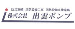 [バナー]株式会社出雲ポンプ~消防車両・防災機器の販売から設備工事・保守まで。安全を明日へとつなぐ企業~