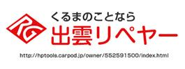 [バナー]自動車(新車/中古車)販売から修理までのトータルサービス 出雲リペアー株式会社