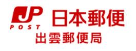 [バナー]日本郵便株式会社出雲郵便局