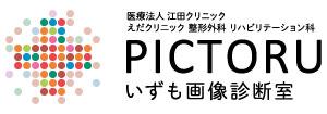 医療法人江田クリニック えだクリニック 整形外科 リハビリテーション科 PICTORU いずも画像診断室