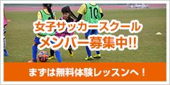 [バナー]女子サッカースクール生募集中!! まずは無料体験レッスンへ!