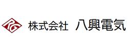 [バナー]株式会社八興電気