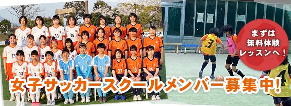 女子サッカースクールメンバー募集中!まずは無料体験!