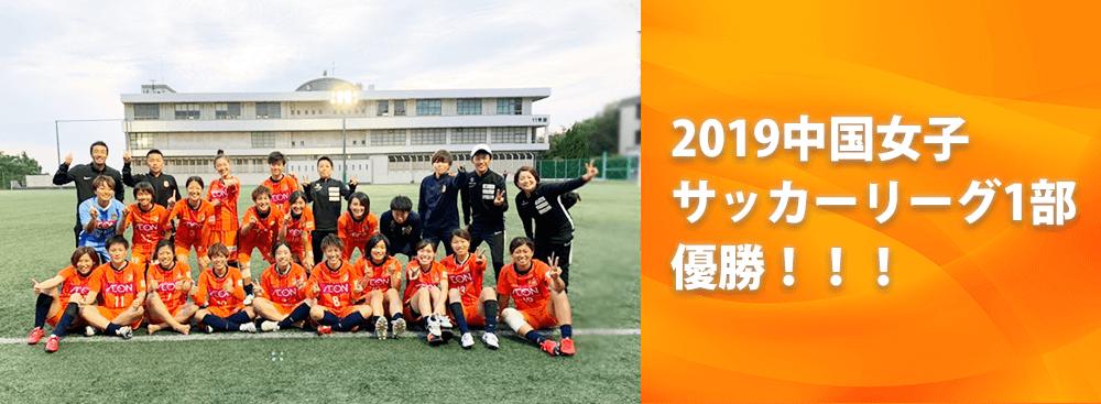 2018中国女子サッカーリーグ優勝