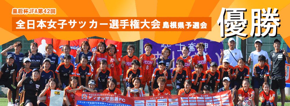 全日本女子サッカー選手権大会島根県予選会優勝
