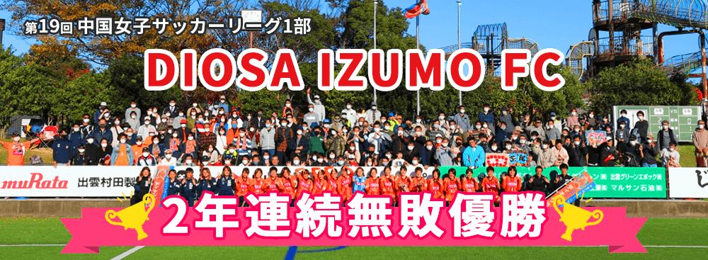 中国女子サッカーリーグ1部2年連続無敗優勝