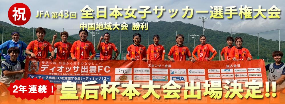 JFA第43回全日本女子サッカー選手権大会中国地区大会勝利皇后杯本大会出場決定